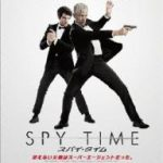 SPY TIME -スパイ・タイム- 無料視聴