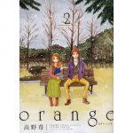 orange アニメ 動画2話