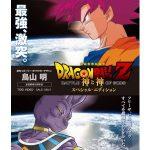 ドラゴンボールZ 神と神 動画 フル