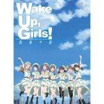 wake UP girls! 映画 無料視聴