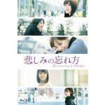悲しみの忘れ方 Documentary of 乃木坂46 無料視聴