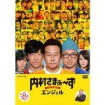 内村さまぁ〜ず THE movie 無料視聴