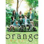 orange映画 動画 フル 無料