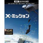 X-ミッション 無料視聴