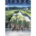 orange アニメ 動画