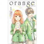 orangeアニメ 視聴