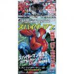 アルティメットスパイダーマン 動画 アニメ 5話
