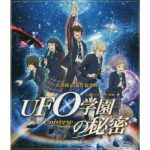 UFO学園の秘密 無料視聴