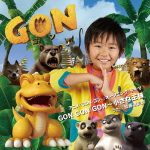 gon ゴン 動画