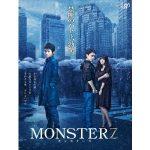MONSTERZ モンスターズ 無料映画