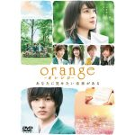 orange 映画 無料