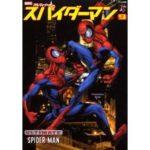 アルティメットスパイダーマン 動画 アニメ 17話