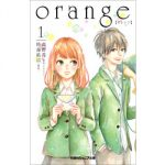 映画 orange 無料動画