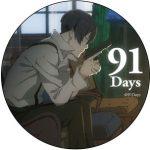 91days 5話 動画