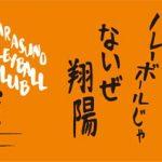 劇場版総集編 ハイキュー!! 後編 勝者と敗者 動画