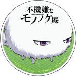 不機嫌なモノノケ庵 動画 7話