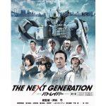 THE NEXT GENERATION パトレイバー 動画