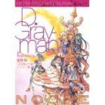 D.Gray-man 動画 1話