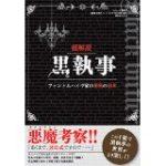 黒執事 2期 動画 5話