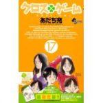 クロスゲーム 動画 40話