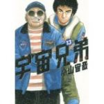 宇宙兄弟 動画 70話
