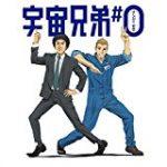 宇宙兄弟 動画 99話