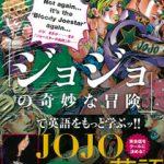 ジョジョの奇妙な冒険 4部 23話 動画