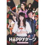 happyダーツ 動画