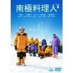 南極料理人 動画