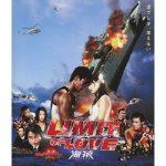 limit of Love 海猿 無料視聴