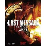 THE last Message 海猿 動画