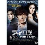 アイリス THE last 動画