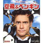 空飛ぶペンギン 動画