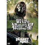 最後の猿の惑星 動画