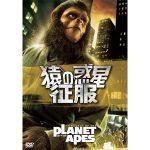 猿の惑星 征服 動画