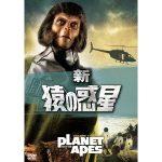 新猿の惑星 動画