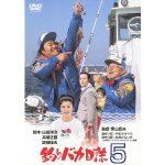 釣りバカ日誌5 動画