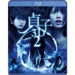 貞子3d2 映画 動画