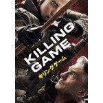 キリングゲーム 動画