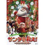 サンタを救え クリスマス大作戦 動画