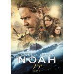 ノア 約束の舟 無料視聴