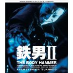 鉄男Ⅱ BODY HAMMER 動画
