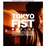 東京フィスト 動画