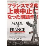 メイドインフランス 動画