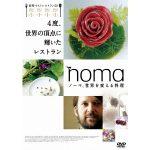 ノーマ世界を変える料理 動画