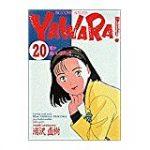 YAWARA! 動画 30話