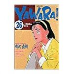 YAWARA! 動画 17話