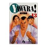 YAWARA! 動画 19話