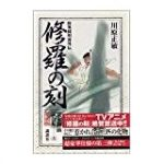 陸奥圓明流外伝 修羅の刻 動画 10話