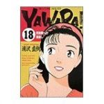 YAWARA! 動画 79話